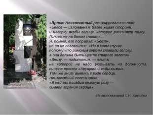 «Эрнст Неизвестный расшифровал его так: «Белое — изломанная, более живая стор