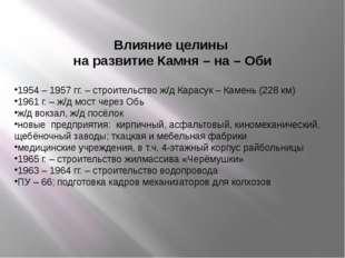 Влияние целины на развитие Камня – на – Оби 1954 – 1957 гг. – строительство ж