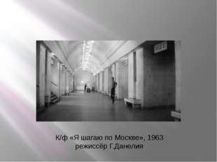 К/ф «Я шагаю по Москве», 1963 режиссёр Г.Данелия