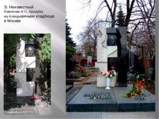 Э. Неизвестный Памятник Н.С. Хрущёву на Новодевичьем кладбище в Москве