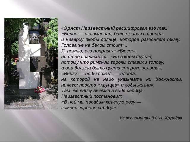 «Эрнст Неизвестный расшифровал его так: «Белое — изломанная, более живая стор...