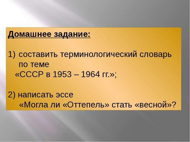Домашнее задание: составить терминологический словарь по теме «СССР в 1953 –...