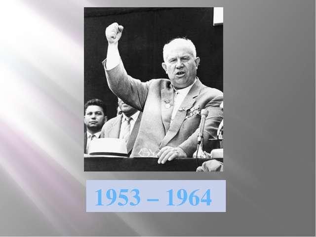 1953 – 1964