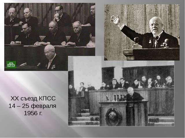 ХХ съезд КПСС 14 – 25 февраля 1956 г.