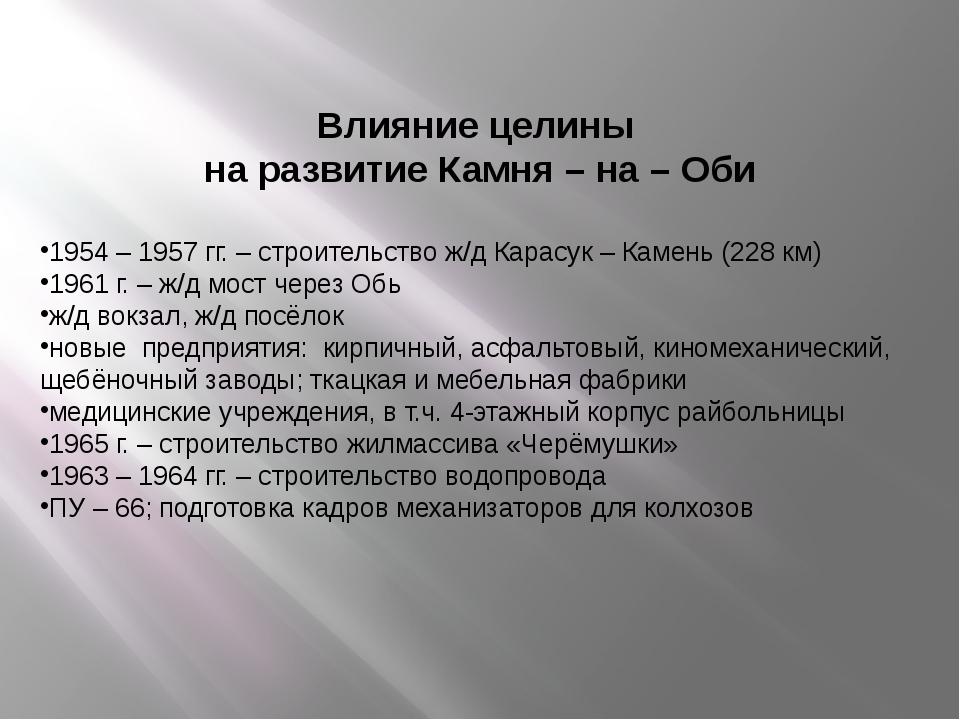 Влияние целины на развитие Камня – на – Оби 1954 – 1957 гг. – строительство ж...