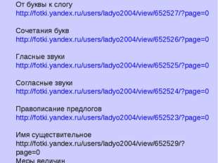 Азбука http://fotki.yandex.ru/users/ladyo2004/view/652528/?page=0#preview От