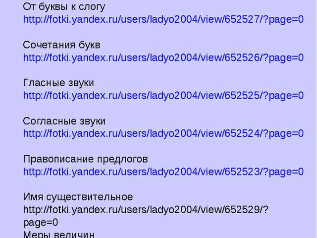 Азбука http://fotki.yandex.ru/users/ladyo2004/view/652528/?page=0#preview От...