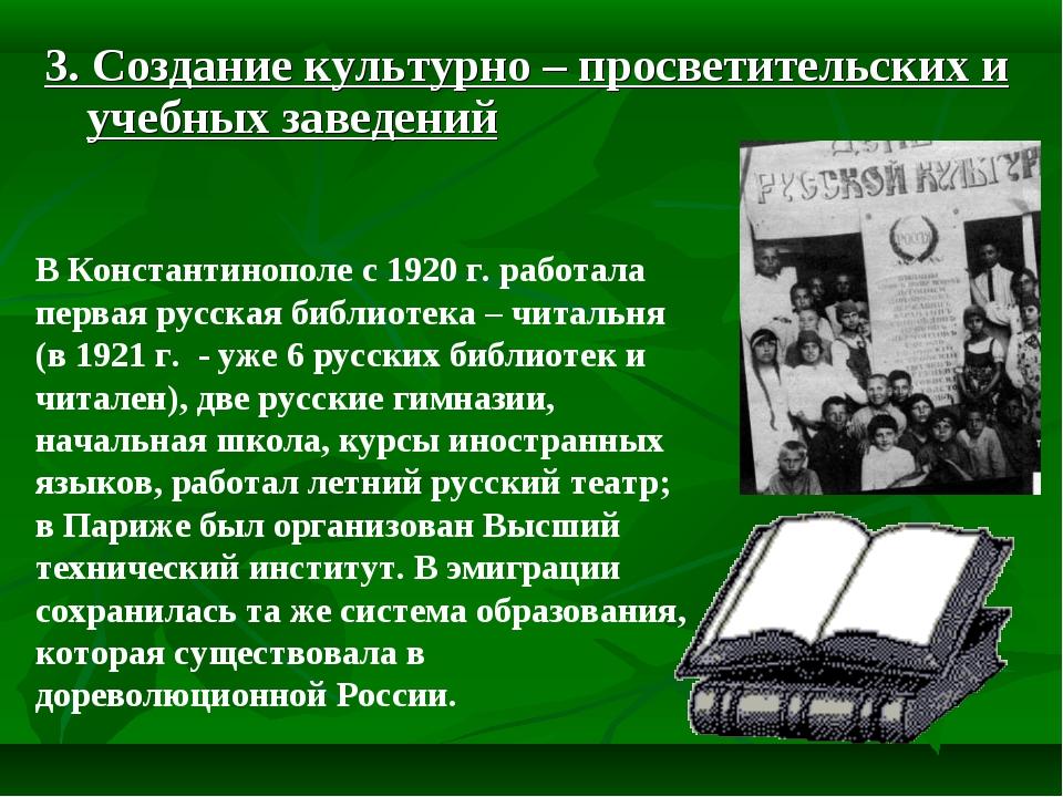 3. Создание культурно – просветительских и учебных заведений В Константинопол...