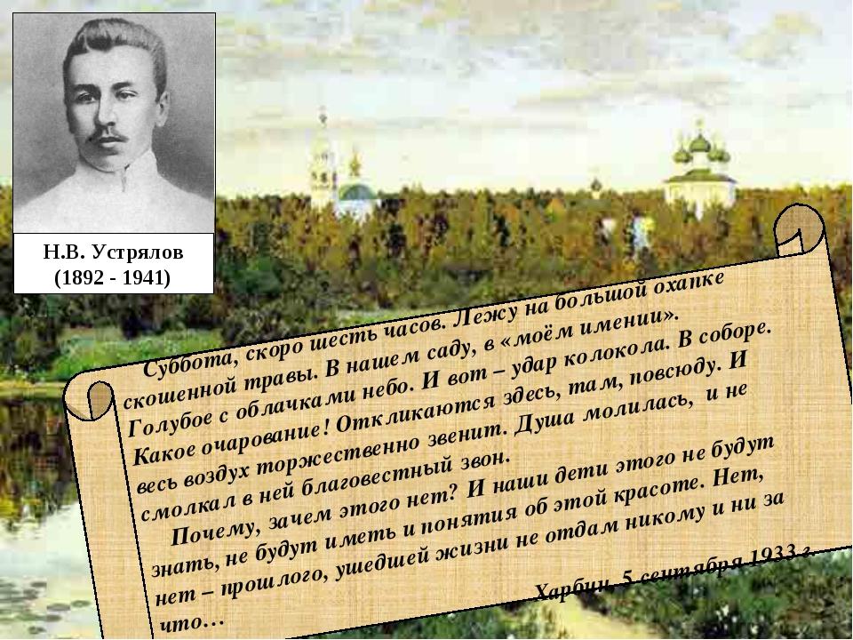 Н.В. Устрялов (1892 - 1941) Суббота, скоро шесть часов. Лежу на большой охапк...