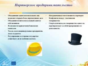 Партнерское предпринимательство Объединение капиталов нескольких лиц позволяе