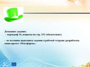 Домашнее задание: - параграф 16, вопросы на стр. 131 (обязательно); - по жела