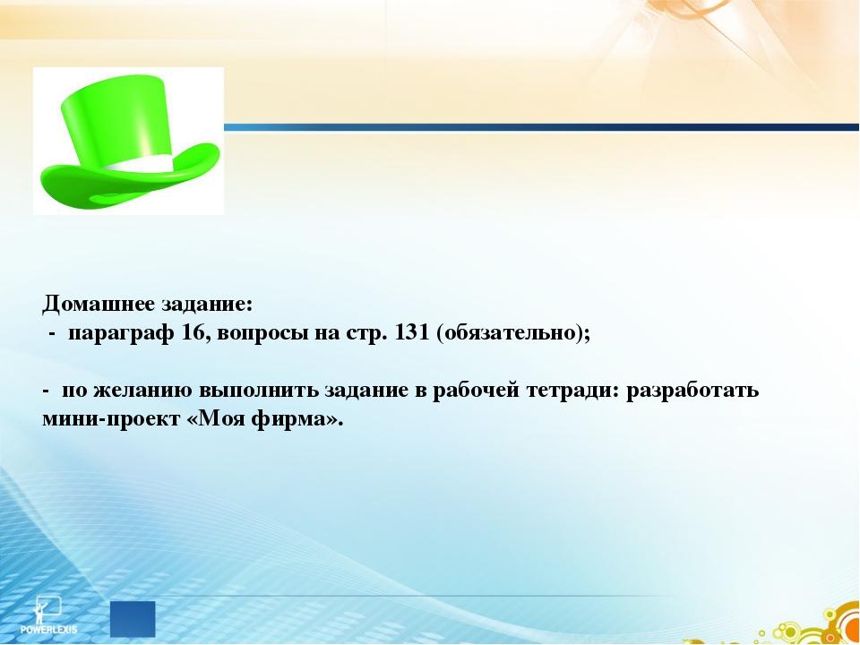 Домашнее задание: - параграф 16, вопросы на стр. 131 (обязательно); - по жела...