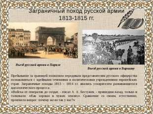 Заграничный поход русской армии 1813-1815 гг. Въезд русской армии в Париж Въе