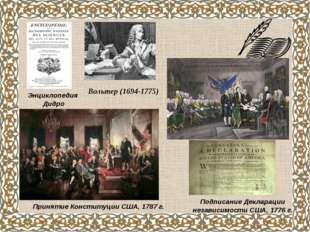 Вольтер (1694-1775) Энциклопедия Дидро Подписание Декларации независимости СШ
