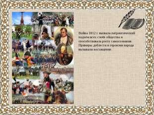 Война 1812 г. вызвала патриотический подъём всех слоёв общества и способствов