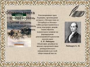 Радищев А. Н. Революционные идеи Радищева, произведение которого «Путешествие
