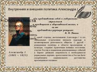 Внутренняя и внешняя политика Александра I Александр I (1801 – 1825) «Он пред