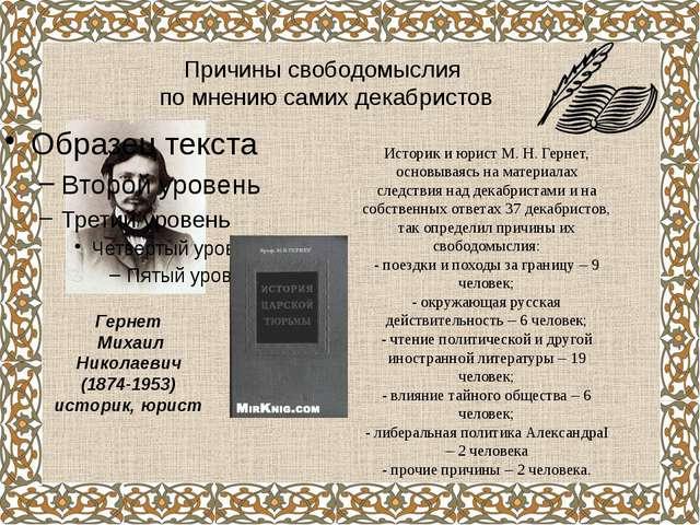 Причины свободомыслия по мнению самих декабристов Гернет Михаил Николаевич (1...