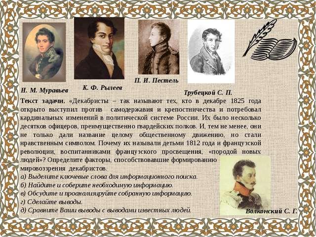 Текст задачи. «Декабристы – так называют тех, кто в декабре 1825 года открыто...