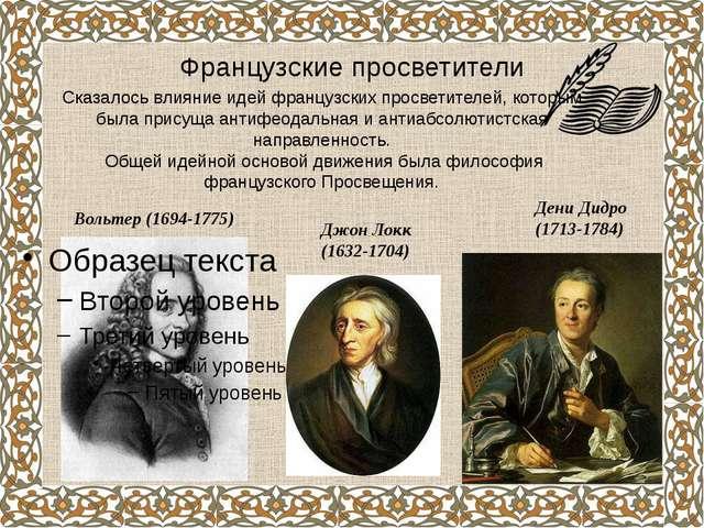 Французские просветители Джон Локк (1632-1704) Дени Дидро (1713-1784) Вольтер...