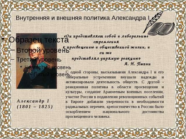 Внутренняя и внешняя политика Александра I Александр I (1801 – 1825) «Он пред...