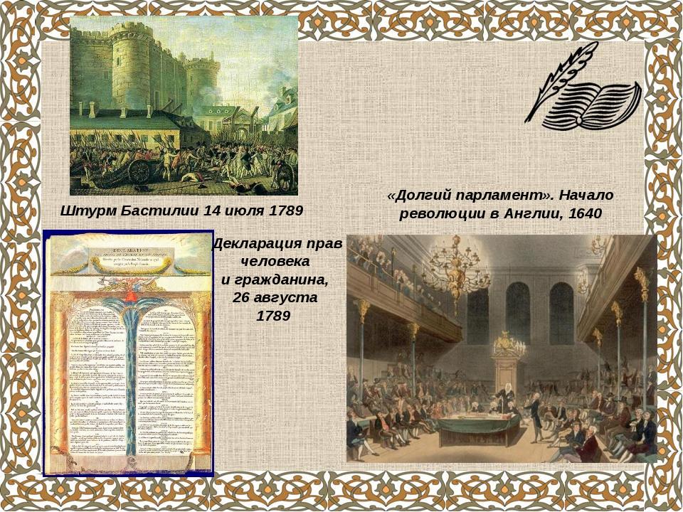 Штурм Бастилии 14 июля 1789 «Долгий парламент». Начало революции в Англии, 16...