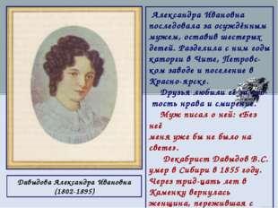 Давыдова Александра Ивановна (1802-1895) Александра Ивановна последовала за