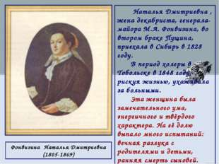 Фонвизина Наталья Дмитриевна (1805-1869) Наталья Дмитриевна , жена декабрист