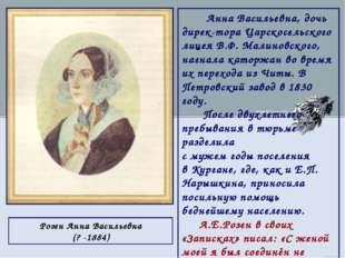 Розен Анна Васильевна (? -1884) Анна Васильевна, дочь дирек-тора Царскосельс