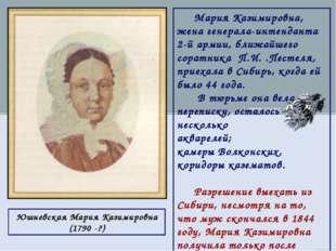 Юшневская Мария Казимировна (1790 -?) Мария Казимировна, жена генерала-интен