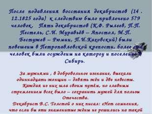 После подавления восстания декабристов (14 .12.1825 года) к следствию было п