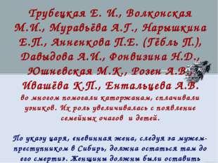 Трубецкая Е. И., Волконская М.И., Муравьёва А.Г., Нарышкина Е.П., Анненкова