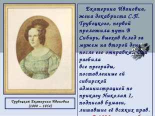 Екатерина Ивановна, жена декабриста С.П. Трубецкого, первой проложила путь В