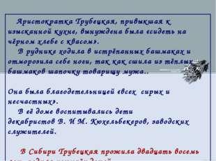 Аристократка Трубецкая, привыкшая к изысканной кухне, вынуждена была «сидеть