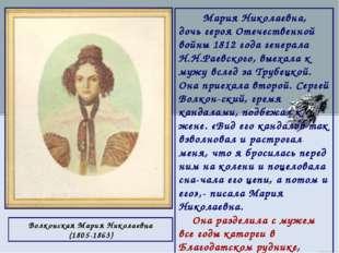 Волконская Мария Николаевна (1805-1863) Мария Николаевна, дочь героя Отечест