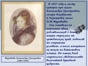 Муравьёва Александра Григорьевна (1804-1832) В 1827 году к месту каторги при
