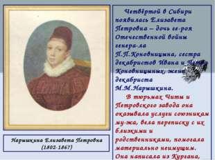 Нарышкина Елизавета Петровна (1802-1867) Четвёртой в Сибири появилась Елизав