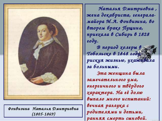 Фонвизина Наталья Дмитриевна (1805-1869) Наталья Дмитриевна , жена декабрист...
