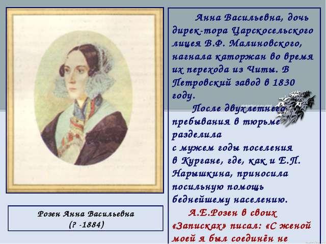 Розен Анна Васильевна (? -1884) Анна Васильевна, дочь дирек-тора Царскосельс...