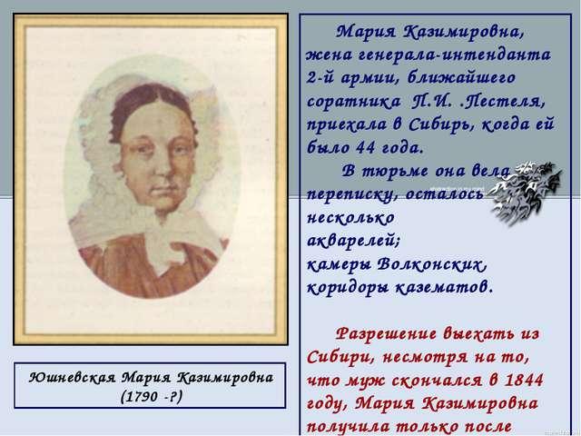 Юшневская Мария Казимировна (1790 -?) Мария Казимировна, жена генерала-интен...