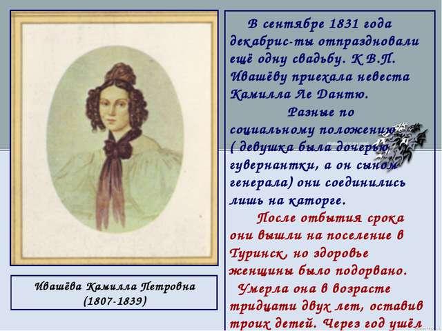 Ивашёва Камилла Петровна (1807-1839) В сентябре 1831 года декабрис-ты отпраз...