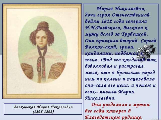 Волконская Мария Николаевна (1805-1863) Мария Николаевна, дочь героя Отечест...