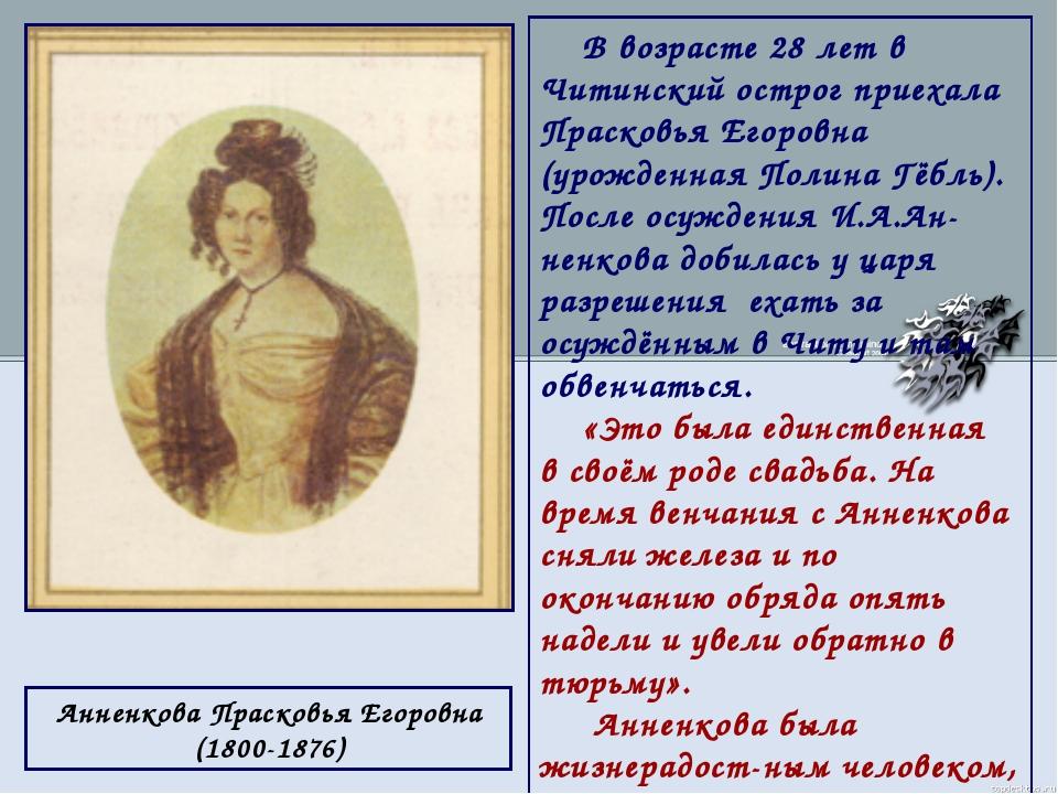 Анненкова Прасковья Егоровна (1800-1876) В возрасте 28 лет в Читинский остро...