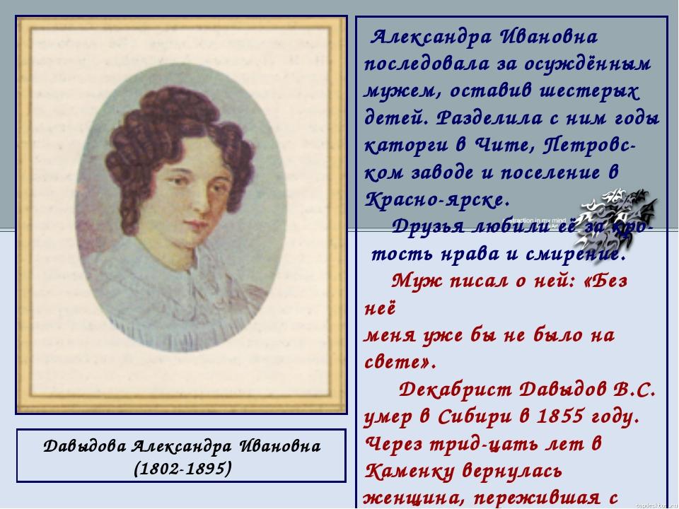Давыдова Александра Ивановна (1802-1895) Александра Ивановна последовала за...
