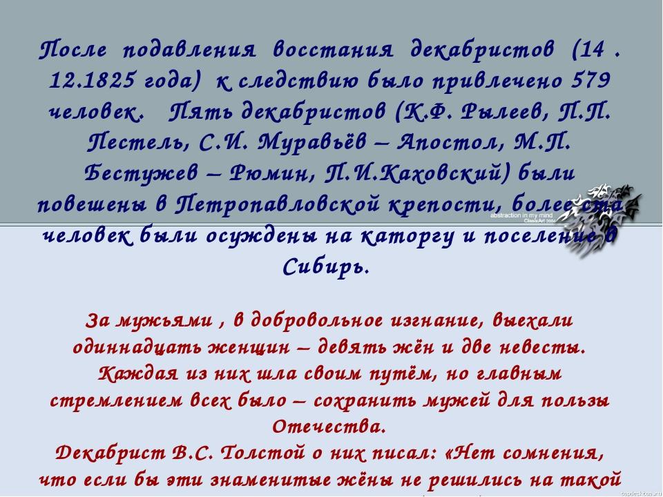 После подавления восстания декабристов (14 .12.1825 года) к следствию было п...