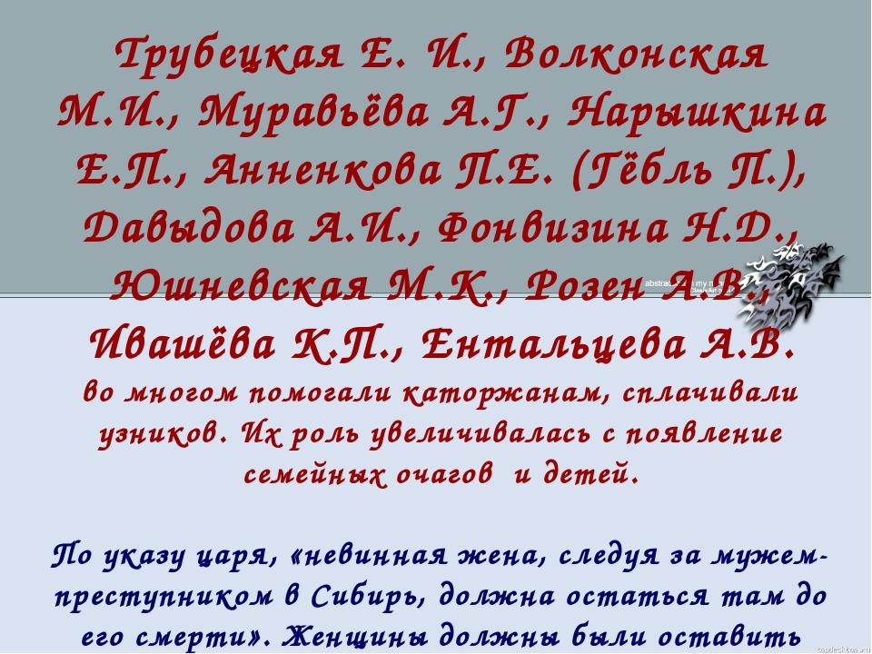 Трубецкая Е. И., Волконская М.И., Муравьёва А.Г., Нарышкина Е.П., Анненкова...
