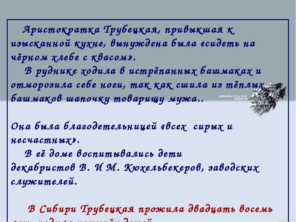 Аристократка Трубецкая, привыкшая к изысканной кухне, вынуждена была «сидеть...