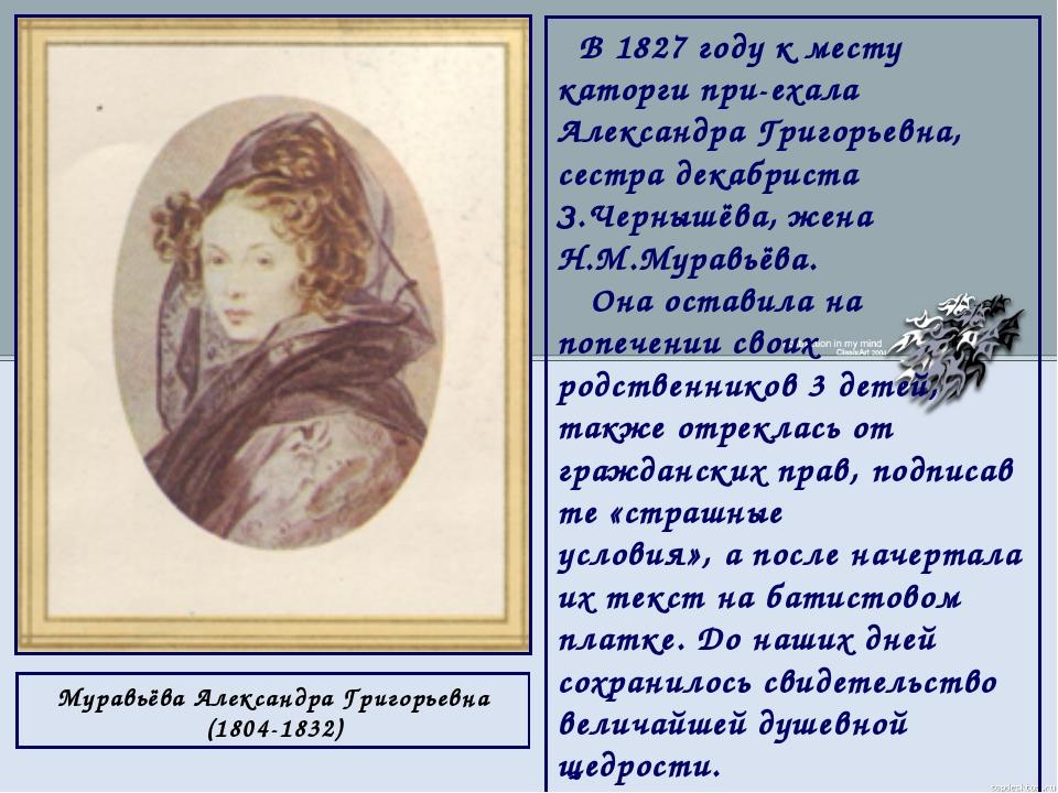 Муравьёва Александра Григорьевна (1804-1832) В 1827 году к месту каторги при...