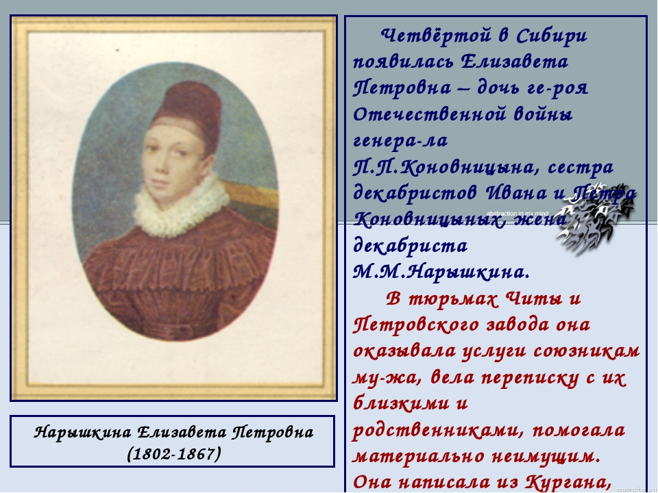 Нарышкина Елизавета Петровна (1802-1867) Четвёртой в Сибири появилась Елизав...