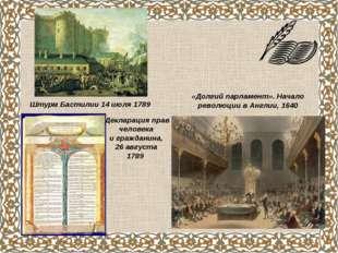 Штурм Бастилии 14 июля 1789 «Долгий парламент». Начало революции в Англии, 16